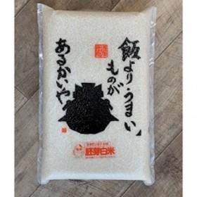 平成30年産 米のきのしたの胚芽白米(コシヒカリ)~太陽・水・土~ 5kg 精米