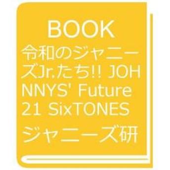 令和のジャニーズJr.たち!! JOHNNYS' Future 21 SixTONES Snow Man Travis Japan/ジャニーズ研究会