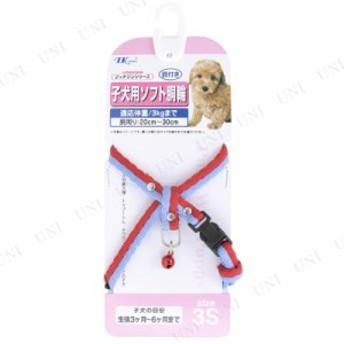 【取寄品】 ターキー プッチワンアポロ 子犬用ソフト胴輪 3S 犬用品 ペット用品 ペットグッズ イヌ いぬ ハーネス