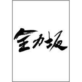 [DVD] 全力坂