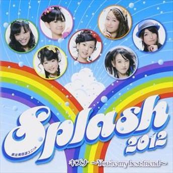 [CD] SPLASH/キズナ~you're my best friend~