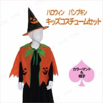 ハロウィン キッズコスチュームセット パンプキン 仮装 衣装 コスプレ ハロウィン 子供 キッズ コスチューム 子ども用 女の子 男の子 パ