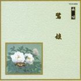 [CD] (伝統音楽)/邦楽舞踊シリーズ 長唄 鷺娘