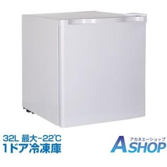 冷凍庫 家庭用 前開き 小型 コンパクト 1ドア冷凍庫 32L 直冷式 一人暮らし ny097