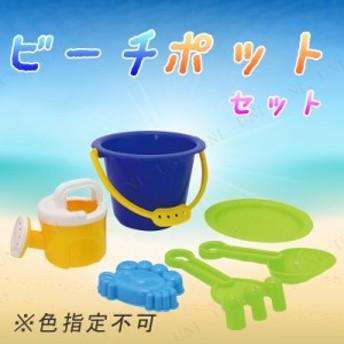 ビーチポットセット 色指定不可 おもちゃ 玩具 オモチャ 砂場遊び