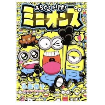 みらくるトリオ!ミニオンズ(1) てんとう虫CSP/小泉作十(著者)