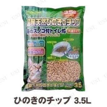【取寄品】 クリーンミュウ ひのきのチップ 3.5L 猫用品 ペット用品 ペットグッズ ネコ ねこ トイレ用品 猫砂 トイレ砂 木製