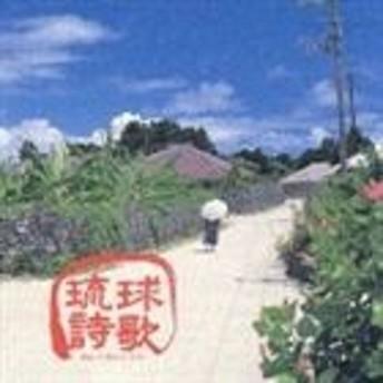 [CD] 琉球詩歌