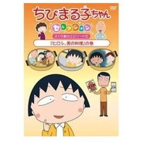 DVD/キッズ/ちびまる子ちゃんセレクション さくら家のエピソード2『ヒロシ、男の料理』の巻
