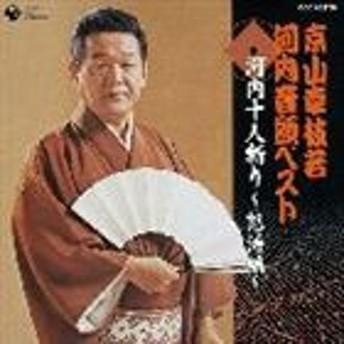 [CD] 京山幸枝若/京山幸枝若 河内音頭ベスト(二): 河内十人斬り~怒涛編~