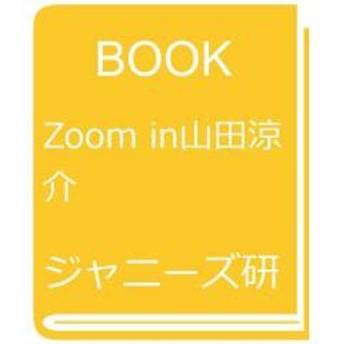Zoom in山田涼介/ジャニーズ研究会