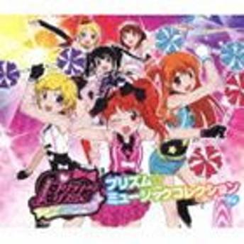 [CD] (アニメーション)/プリティーリズム・オーロラドリーム プリズム☆ミュージックコレクション DX(2CD+DVD)
