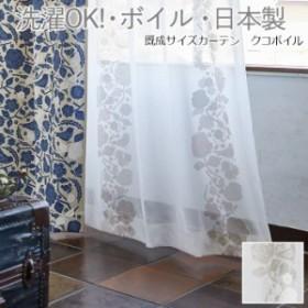 【レースカーテン】 洗える! 日本製 【既製】 約幅100×丈133cm CUCO VOILE (クコボイル) V1311 (S) DESIGN LIFE