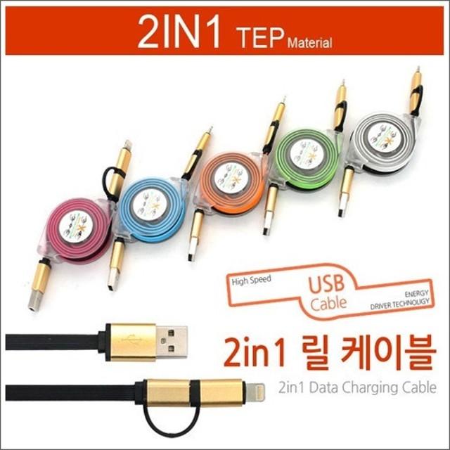bc96ac2960 カラフル 2in1ケーブル【リール 巻き取り式 ライトニングケーブル マイクロUSB】2WAY cable USB