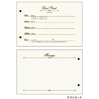 ゲストブック 追加カード 穴有り(10枚入)Kiratto 芳名帳 追加用紙【20%割引セール中】