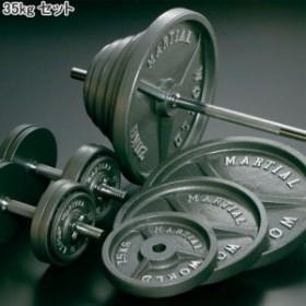 マーシャルワールド(MARTIAL WORLD) アイアンバーベルダンベルセット35kg BD35 【トレーニング/ダンベルセット】