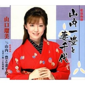 [CD] 山口瑠美/歌謡物語 山内一豊と妻千代