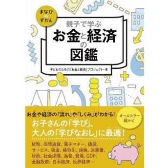 親子で学ぶお金と経済の図鑑