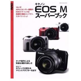 キャノンEOS M スーパーブック Gakken Camera Mook/CAPA編集部(編者)