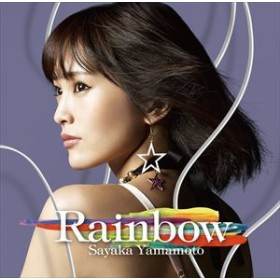 [CD] 山本彩/Rainbow(初回生産限定盤/CD+DVD)