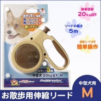【取寄品】 ドギーマン ドギーウォーカーM 中型犬用 ブラウン 犬用品 ペット用品 ペットグッズ イヌ いぬ 伸縮リード