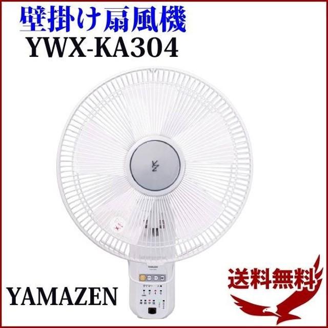扇風機 おしゃれ スリム 小型 壁掛け リモコン付き 安い 静音 コンパクト リモコン 小型 山善 壁かけ 風量調節 首振り タイマー 訳あり