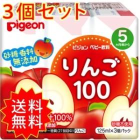 3個セット ピジョン 紙パックベビー飲料 りんご100 125mL×3個パック ピジョン まとめ買い 通常送料無料