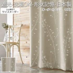 遮光3級 【 カーテン 】 洗える! 日本製 オーダー 幅200×丈260cm以内 NAZUNA (ナズナ) V1314 (S) DESIGN LIFE