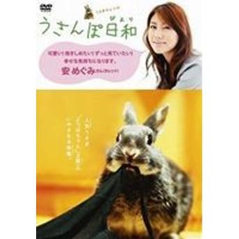 [DVD] うさぎのよつば うさんぽ日和