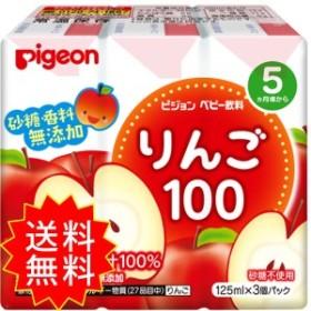 ピジョン 紙パックベビー飲料 りんご100 125mL×3個パック ピジョン 通常送料無料