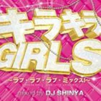 [CD] DJ SHINYA/キラキラ GIRLS ~ラブ・ラブ・ラブ・ミックス~