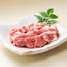 肉の堀川亭 鹿児島県産黒毛和牛切り落とし 600g(200g×3パック)(直送品)