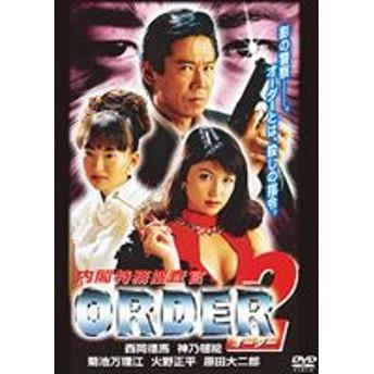 [DVD] 内閣特務捜査官 ORDER2