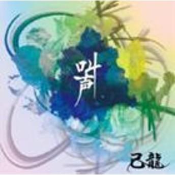 [CD] 己龍/叫声(通常盤/TYPE B)
