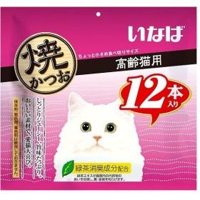 いなば 焼かつお 高齢猫用 12本|4901133636196(tc)