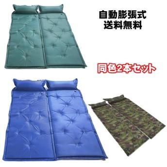 キャンプ マット キャンピング エアマット 連結可能 寝袋 マット セット アウトドア レジャー