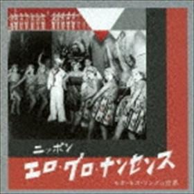 [CD] (V.A.)/ニッポン・エロ・グロ・ナンセンス モガ・モボ・ソングの世界