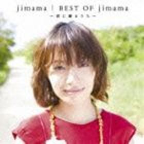 [CD] ji ma ma/ベスト・オブ・ジママ~君に贈るうた~