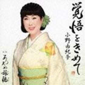 [CD] 小野由紀子/覚悟をきめて(デビュー50周年記念)