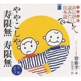 子ども版声に出して読みたい日本語 5/齋藤孝/田中靖夫