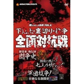 [DVD] 下克上・裏切り・抗争 全面対抗戦