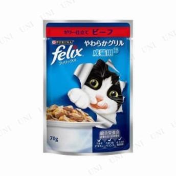【取寄品】 フィリックス やわらかグリル 成猫用 ビーフ 70g キャットフード 猫のえさ 猫の餌 エサ ペットフード ペット用品 ペットグッ