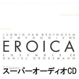 [スーパーオーディオCD] Daniel Grewe/Ludwig van Beethoven - Symphonie Nr. 3 - Eroica