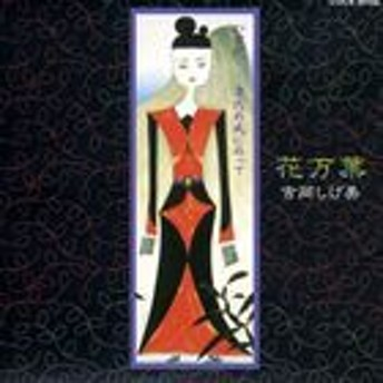 [CD] 吉岡しげ美/花万葉 21世紀-古代の風にのって(オンデマンドCD)
