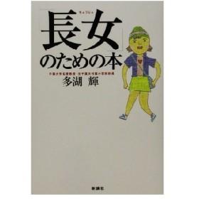 「長女」のための本/多湖輝(著者)