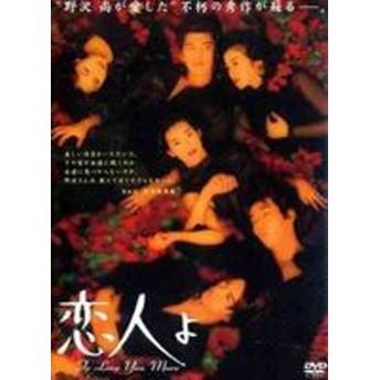 [DVD] 恋人よ