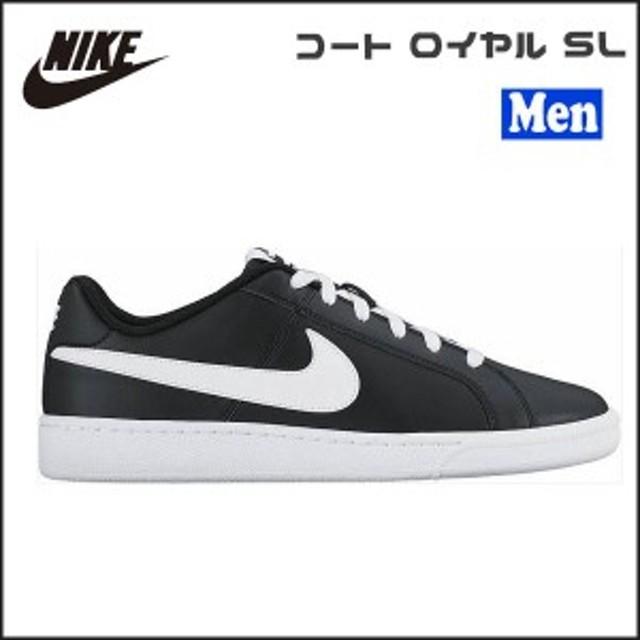 カジュアルシューズ NIKE(ナイキ) コート ロイヤル SL(844802) 【取寄せ品】