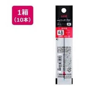 三菱鉛筆/ユニボールR:E3 リフィル 0.5mm レッド 10本