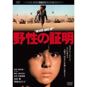 [DVD] 野性の証明 角川映画 THE BEST