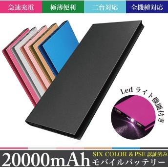 お中元!期間限定「卸価格」20000mah 2ポード同時 急速充電 モバイルバッテリー IPhone5/6/7/8/x/xr/Galaxy/Xperia